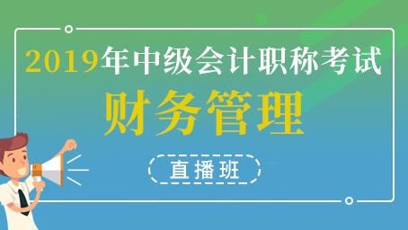 2019年中级财务管理强化班第十七讲