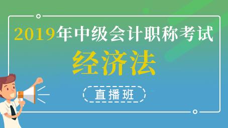 2019年中级经济法强化班第十六讲