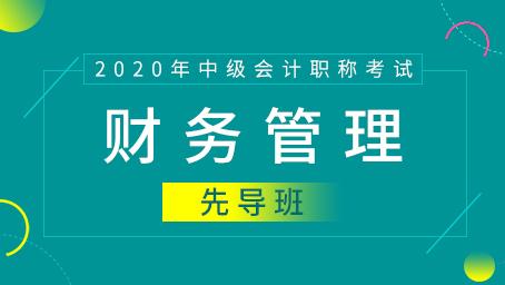 2020年中级财务管理先导班第一讲
