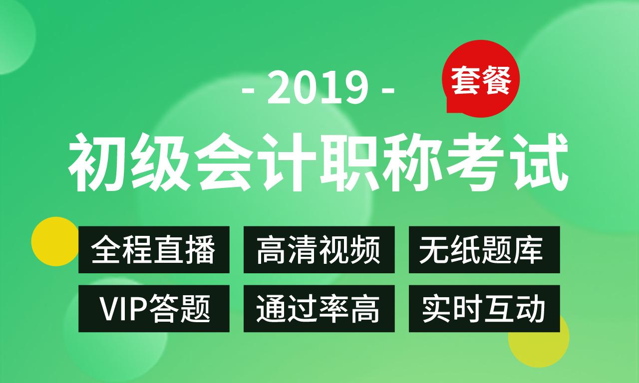2019初级会计通关套餐(直播+录播+题库)