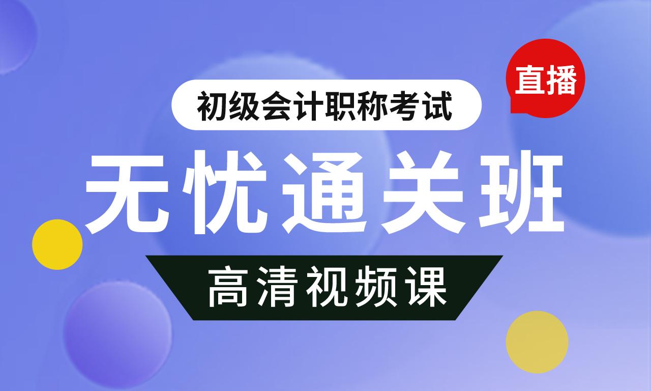 2019初级会计直播课程(两科)