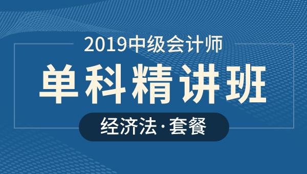 2019年中级会计职称视频课+题库(经济法)