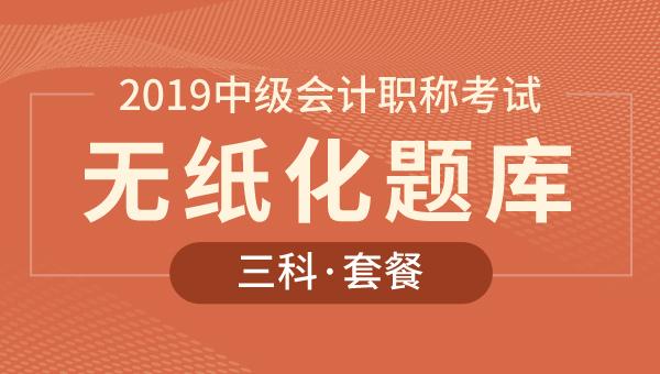 2019年中级会计职称考试题库(三科)