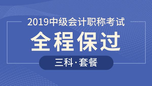 2019中级会计师通关套餐(直播+录播+题库)