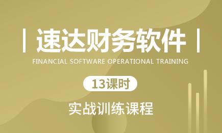 速达财务软件实战训练课程