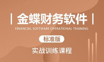 金蝶标准版财务软件实战训练课程