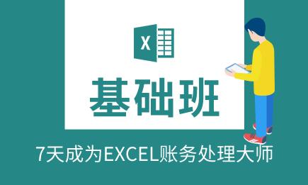 7天成为EXCEL账务处理大师系列之基础班