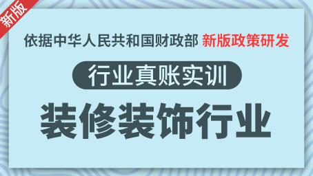 装饰装修行业实操(7-9月)