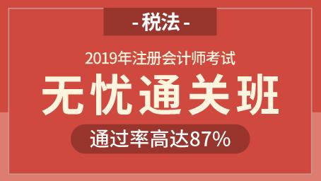 2019年注册会计师视频+题库-税法