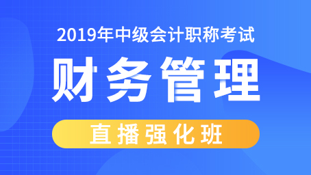 2019年中级财务管理强化班第三讲